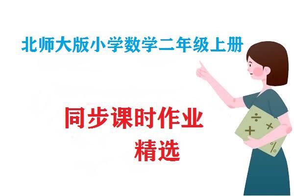 【北师大版】数学二年级上册:同步课时作业精选(共41套打包)
