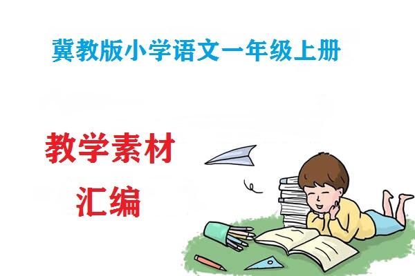 【冀教版】小学语文一年级上册:教学素材汇编(共41套打包)