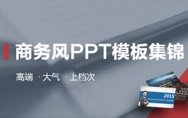 高端大气商务风PPT集锦(共59套打包)