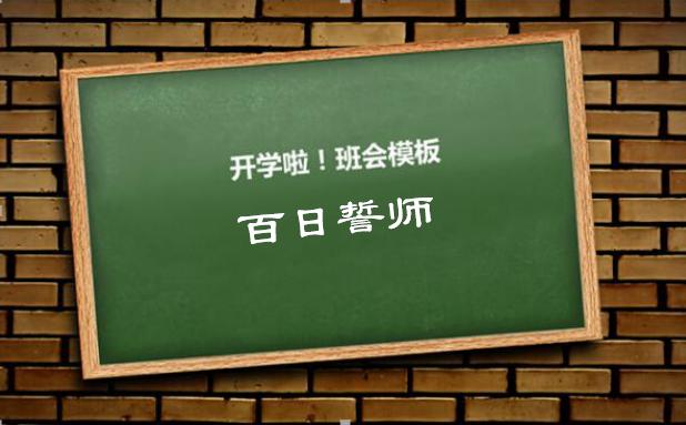 中小学主题班会精品集(共108套打包)