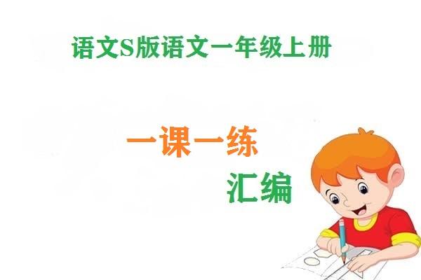 【语文S版】语文一年级上册:一课一练汇编(共21套打包)