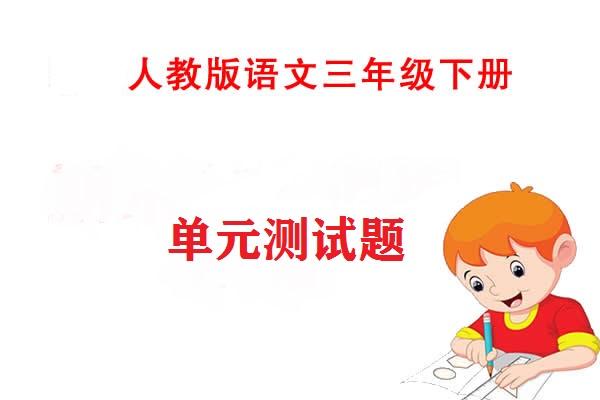 【人教版】语文三年级下册:单元测试题(共8套打包)