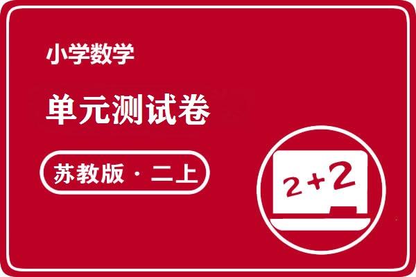 【苏教版】数学二年级上册:单元测试(共16套打包)