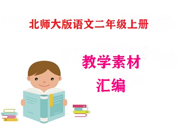 【北师大版】语文二年级上册:教学素材汇编(共22套打包)
