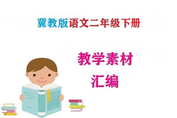 【冀教版】语文二年级下册:教学素材汇编(共24套打包)
