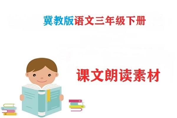 【冀教版】语文三年级下册:课文朗读素材(共30套打包)