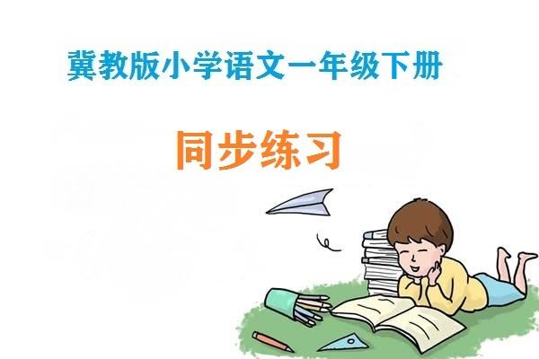 【冀教版】小学语文一年级下册:同步练习(共38套打包)