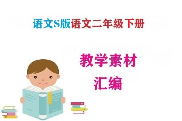 【语文S版】语文二年级下册:教学素材汇编(共35套打包)