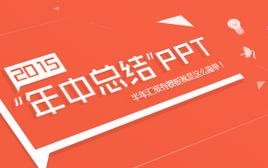"""""""年终总结""""PPT精品模板(共100套打包)"""