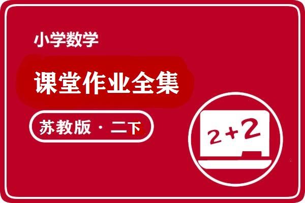 【苏教版】数学二年级下册:课堂作业全集(共43套打包)