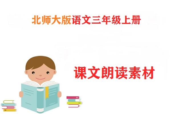 【北师大版】语文三年级上册:课文朗读素材(共52套打包)