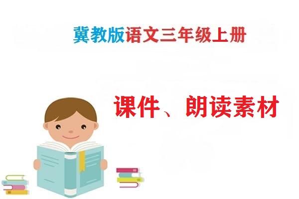 【冀教版】语文三年级上册:课件和朗读素材(共24套打包)
