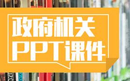 政府机关精品PPT课件(共300套打包)