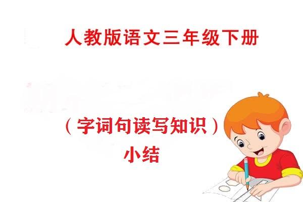 【人教版】语文三年级下册:字词句读写知识小结(共8套打包)