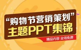 """""""购物节营销策划""""主题PPT集锦(共105套打包)"""