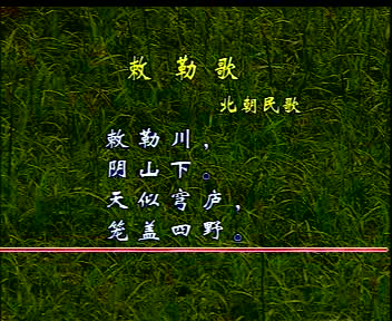 【北师大版】语文八年级上册:《敕勒歌》视频朗读