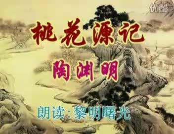 【北师大版】语文九年级下册:《桃花源记》视频朗读