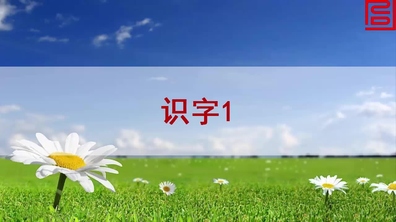 【苏教版】语文二年级上册:识字1《蓝天 大雁 秋凉》mp4课文朗读